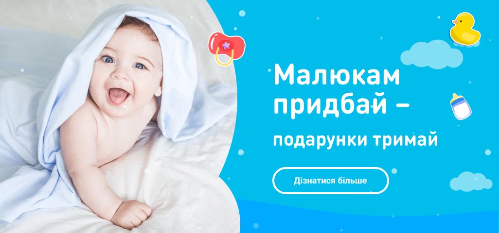 Баннер на главной Малышам покупай и подарки получай акция февраль 2021