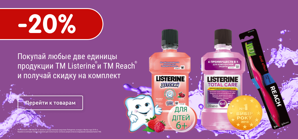 Дарим 20% на покупку 2х единиц ТМ Listerine и ТМ Reach баннер на главной