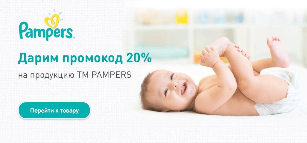 Банер на главной PAMPERS март 2019 Дарим 20%