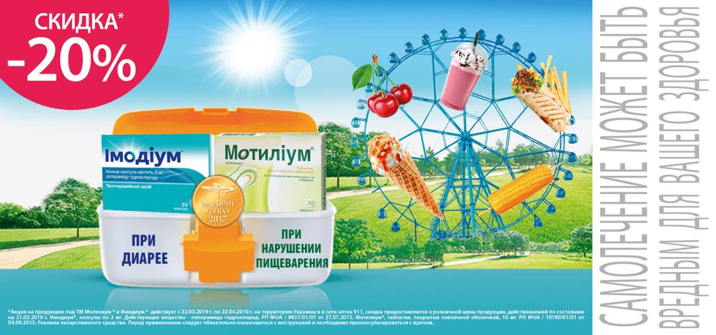 Контент Имодиум+Мотилиум март. Дарим 20%