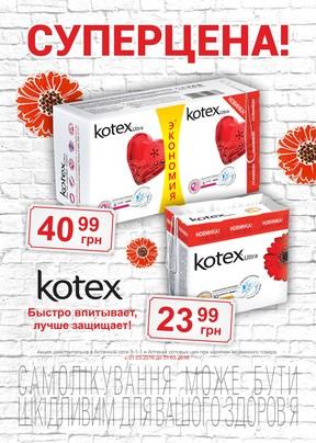 """Выгодное ценовое предложение на средства женской гигиены ТМ """"Kotex"""""""