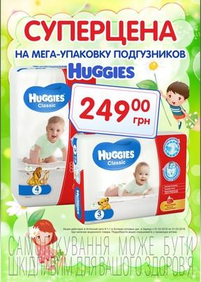 """Выгодное предложение на мега-упаковки подгузников ТМ """"Huggies"""""""
