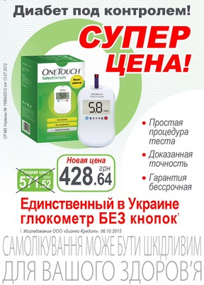 «Скидка на глюкометры ВанТач»