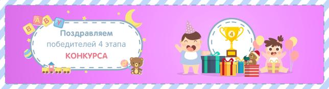Результаты 4 этапа розыгрыша подарков Акции «Малышам покупай - подарки от АПТЕКА 9-1-1 получай»