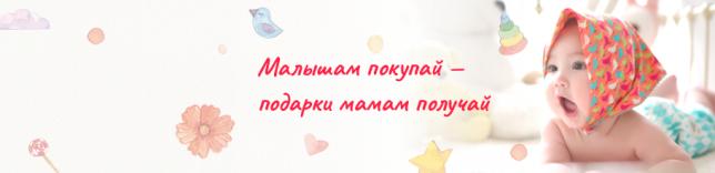Акция «Малышам покупай - подарки мамам получай»