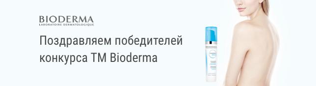"""Результаты розыгрыша подарков Акции """"BIODERMA покупай - подарки получай"""