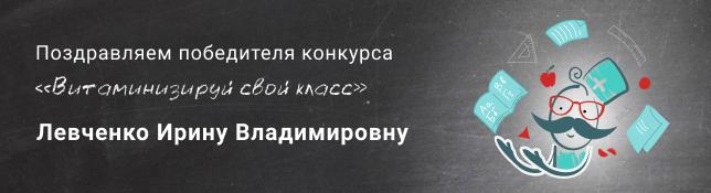 """Победитель акции """"Витаминизируй свой класс"""" от ТМ Алфавит"""