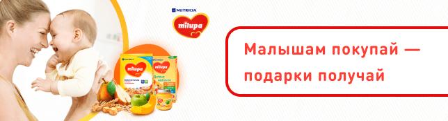 Малышам покупай - подарки получай от ТМ Milupa