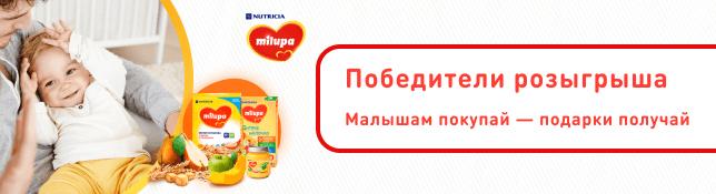 Победители розыгрыша «Малышам покупай - подарки получай ТМ Milupa»