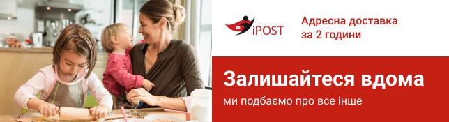Інноваційний кур'єрський сервіс доставки iPost