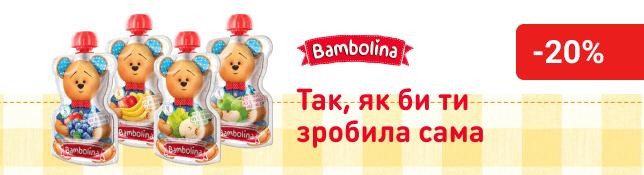 Перший прикорм від BAMBOLINA