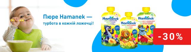 Hamanek - краще для найдорожчих