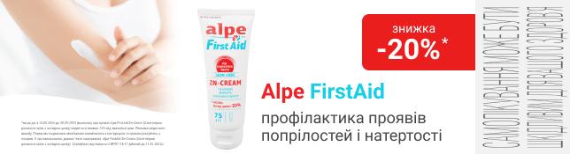НОВИНКА Alpe First Aid Zn-Creаm перша допомога для шкіри дорослого