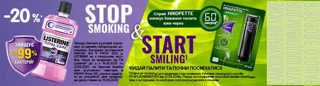 Кидай палити та почни посміхатися