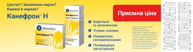 Канефрон®H - унікальний рослинний препарат для лікування сечовивідних шляхів