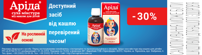 АРІДА® Суха мікстура від кашлю для дітей: усі класичні методи лікування в одному флаконі!