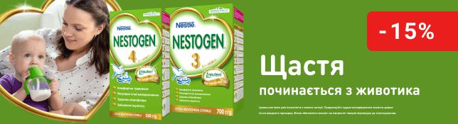 Знижки до 15% на улюблені суміші Nestogen®3,4