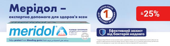 Meridol® - експертна допомога для здоров'я ясен