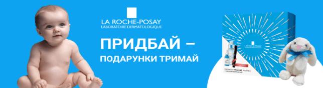 Вітаємо переможців акції LA ROCHE-POSAY придбай - подарунки тримай