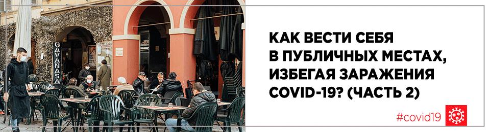 Как вести себя в публичных местах, избегая заражения заболеванием COVID-19? (часть 2)
