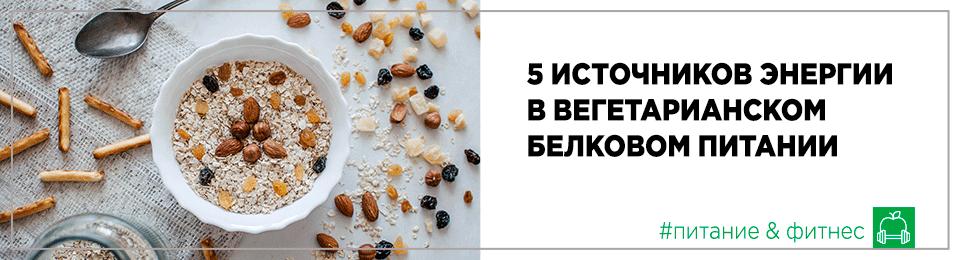 5 источников энергии в вегетарианском белковом питании