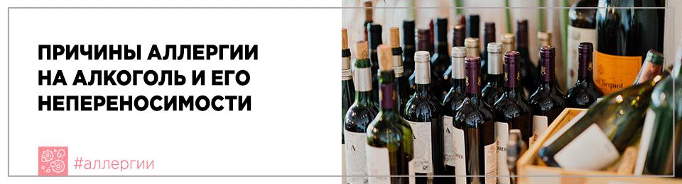 Причины аллергии на алкоголь и его непереносимости