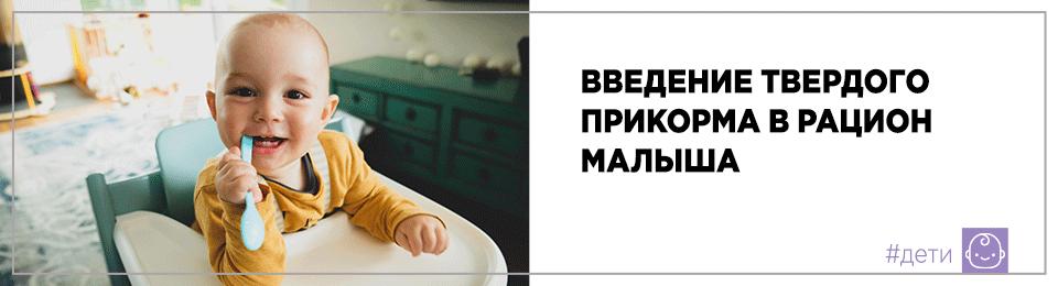 Введение твердого прикорма в рацион малыша