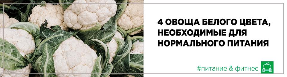 4 овоща белого цвета, необходимые для нормального питания
