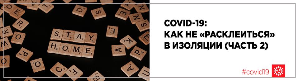 COVID-19: как не «расклеиться» в изоляции (часть 2)