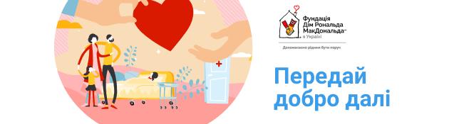 В Украине начинается благотворительная акция «Передай добро дальше»