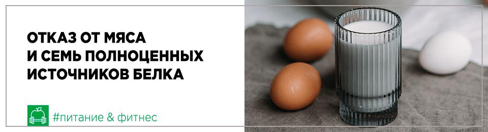 Отказ от мяса и семь полноценных источников белка