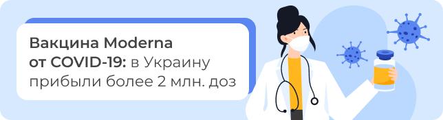 Вакцина Moderna от СOVID-19: в Украину прибыли более 2 млн. доз