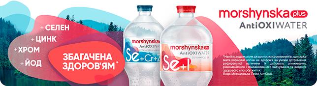 Morshynska plus AntiOxi Water: вода збагачена здоров'ям*