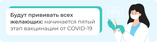 Будут прививать всех желающих: начинается пятый этап вакцинации от COVID-19