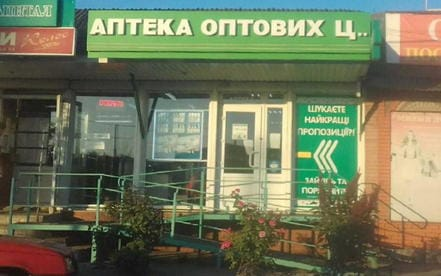"Богодухов №87 ""Прана-Фарм""(Ю)"