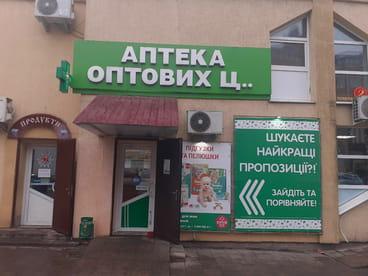 """Ромны №10 """"ПРАНА-Фарм"""""""