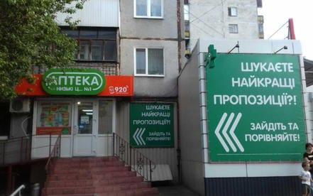 "Кременчуг №33 ""ПРАНА-Фарм"""