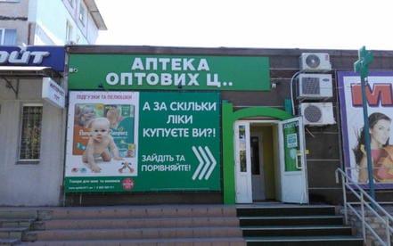 "Горишние Плавни №49 ""ПРАНА-Фарм"""