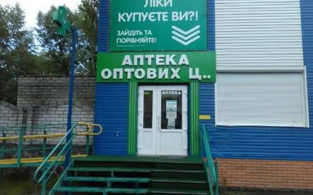 "Горишние Плавни №66 ""ПРАНА-Фарм"""
