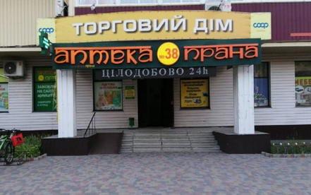 "Чутово №38 ""ПРАНА-Фарм"""