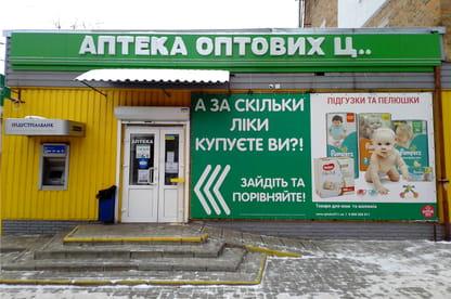 """Сумы №300 """"ПРАНА-Фарм"""""""