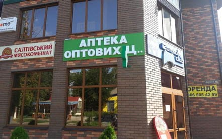 """Великая Багачка №151 """"ПРАНА-Фарм"""""""