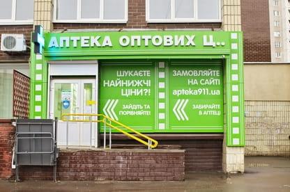 Киевская 29