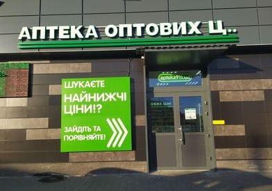 Мукачево АТБ 1