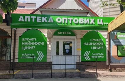 Первомайск 7 (Николаевская обл.)