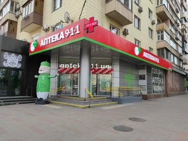Главная аптека Киева