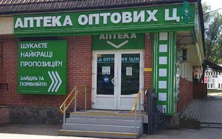 Ивано-Франковск Аптека №34 (А03)