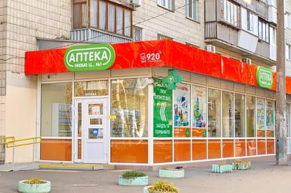 Киев Аптека №15 (А03)