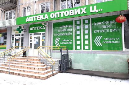 Киев Аптека №17 (А03)