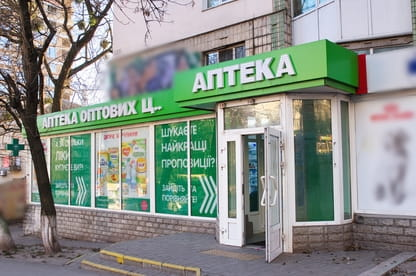 Киев Аптека №40 (А03)